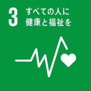 3.「保健」~すべての人に健康と福祉を~