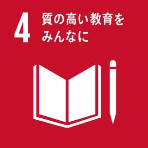 4.「教育」~質の高い教育をみんなに~