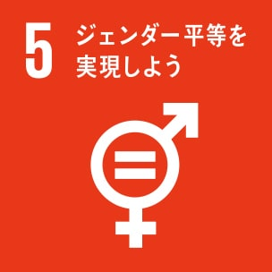 5.「男女共同参画」~男女共同参画社会を実現しよう~
