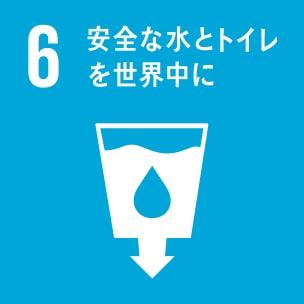 6.「水・衛生」~安全な水とトイレを世界中に~