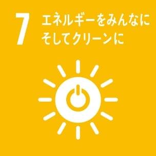 7.「エネルギー」~エネルギーをみんなに、そしてクリーンに~