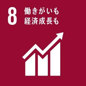 8.「成長・雇用」~働きがいも、経済成長も~