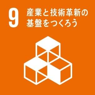 9.「技術革新(イノベーション)」~産業と技術革新の基盤をつくろう~