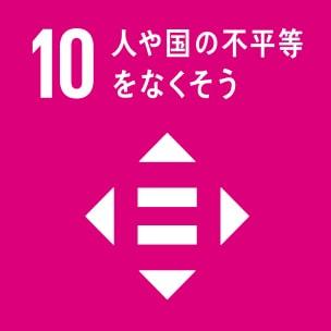 10:人や国の不平等をなくそう