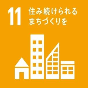11.「都市」~住み続けられるまちづくりを~