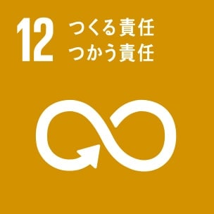 12.「生産・消費」~つくる責任、つかう責任~