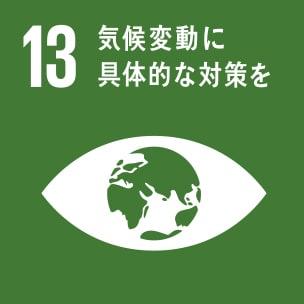 13.「気候変動」~気候変動に具体的な対策を~