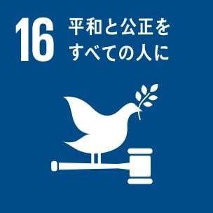 16.「平和」~平和と公正をすべての人に~