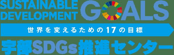 世界を変えるための17の目標 宇部SDGsクラブ