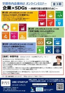 企業×SDGsオンラインセミナー @ オンライン